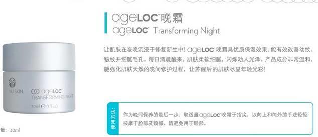 NU SKIN ageLOC™焕新系列—极致抗衰