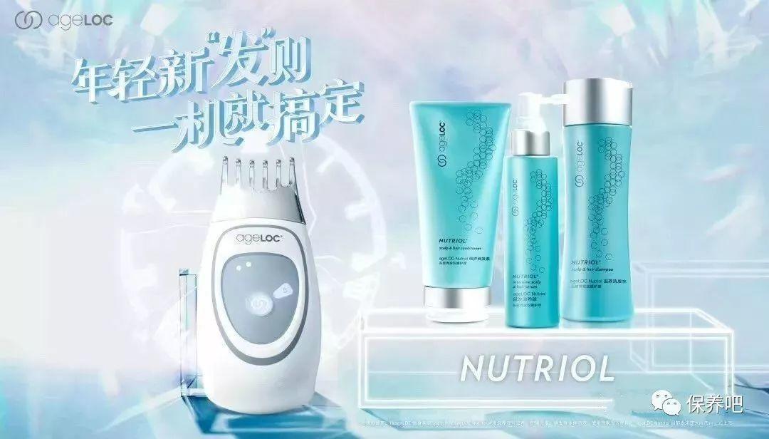 """NU SKIN ageLOC Nutriol健发丰盈系列——""""头皮养护""""新理念,引领智能护发新风潮!"""